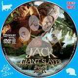 ジャックと天空の巨人_02 【原題】Jack the Giant Slayer
