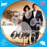 007 慰めの報酬_01 【原題】Quantum of Solace