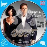 007 慰めの報酬_02 【原題】Quantum of Solace