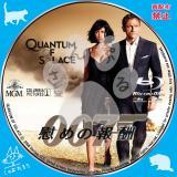 007 慰めの報酬_bd_01 【原題】Quantum of Solace