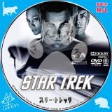 スター・トレック_2009_02【原題】 Star Trek
