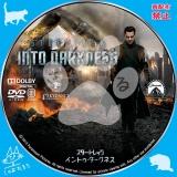 スター・トレック_イントゥ・ダークネス_01【原題】Star Trek Into Darkness