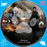 スター・トレック_イントゥ・ダークネス_bd_01【原題】Star Trek Into Darkness