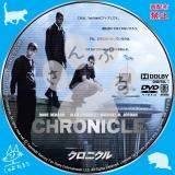 クロニクル_01 【原題】Chronicle