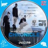 クロニクル_02 【原題】Chronicle
