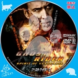 ゴーストライダー2_02 【原題】Ghost Rider Spirit of Vengeance