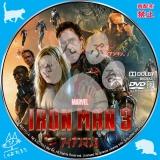アイアンマン3_01【原題】Iron Man3