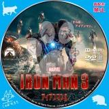 アイアンマン3_02【原題】Iron Man3