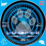 LOOPER/ルーパー_01 【原題】Looper