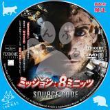 ミッション:8ミニッツ_01 【原題】Source Code