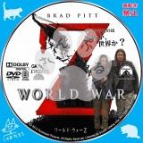 ワールド・ウォー・Z_01【原題】WORLD WAR Z