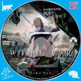 ワールド・ウォー・Z_02【原題】WORLD WAR Z