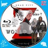 ワールド・ウォー・Z_bd_01【原題】WORLD WAR Z