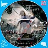 ワールド・ウォー・Z_bd_02【原題】WORLD WAR Z