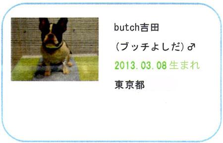 親睦会 butch吉田(ぶっちよ