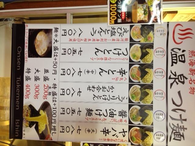 熱海温泉ラーメン2