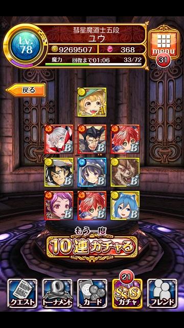 Screenshot_2013-08-24-20-41-15.jpg