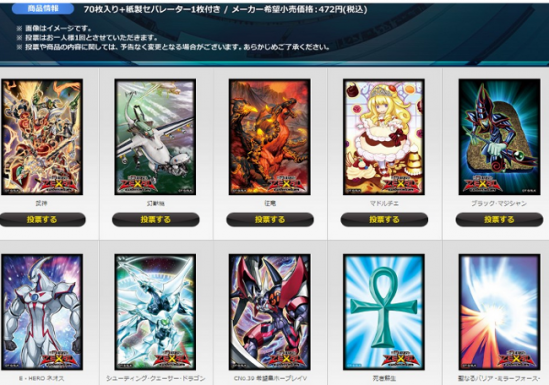 投票コーナー 遊戯王ゼアル オフィシャルカードゲーム - カードデータベース