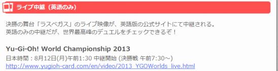 Yu-Gi-Oh! World Championship 2013 イベント・大会 遊戯王ゼアル オフィシャルカードゲーム