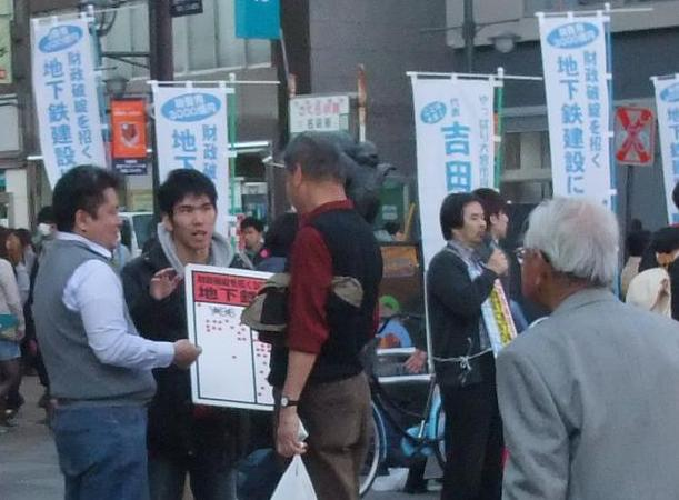 地下鉄建設反対の幟とシール投票