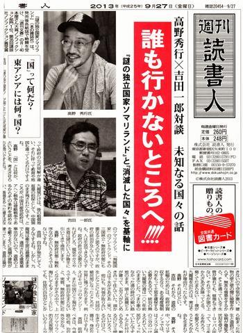 週刊読書人2013年9月27日号
