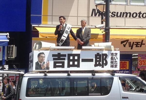 吉田一郎候補、大宮駅東口で第一声