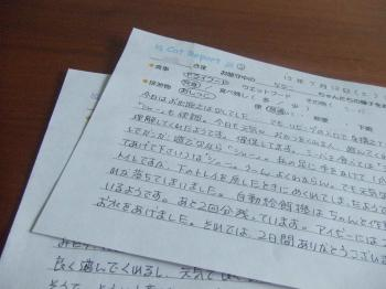 073ほせい_convert_20130715113624