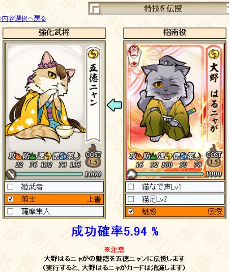 伝授魅惑 _convert_20131024230315