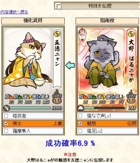 魅惑伝授 3回目_convert_20131024233703