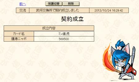 ミィ直虎 売却_convert_20131025000351