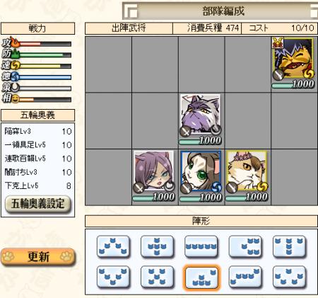 武将出陣_convert_20131027205011