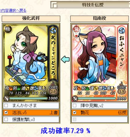 伝授艶歌 _convert_20131031080650