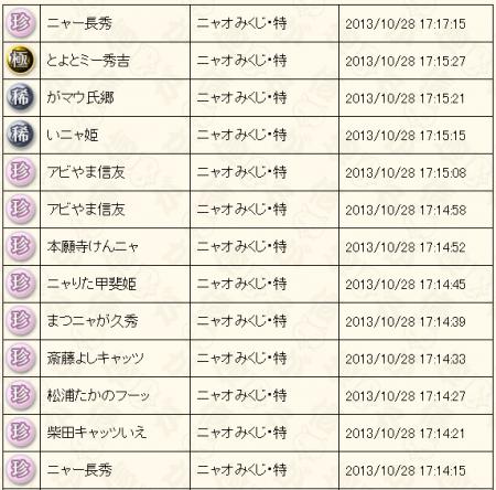 回目特くじ 2_convert_20131031092142