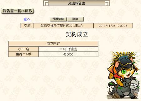 売却成立_convert_20131107193134