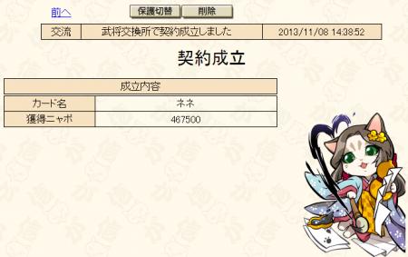 成立ネネ 売却_convert_20131109191850
