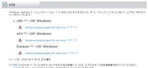 WindowsUpdateAgent