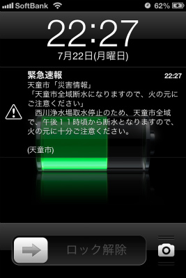 T20130722_0001.jpg