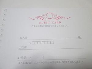 130509ゲストカード