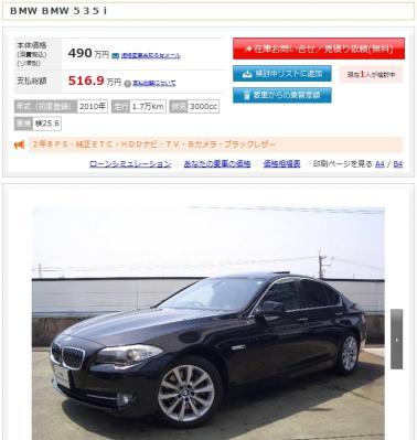 BMW535i_2.jpg