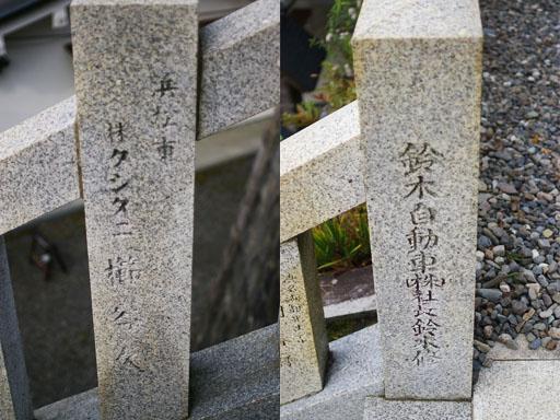 suzuki_kushitani.jpg
