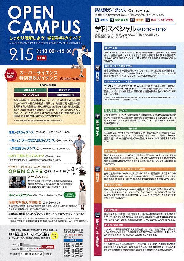 9月15日(日)神奈川工大オープンキャンパス裏面