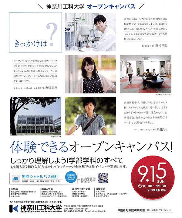 9月15日(日)神奈川工大オープンキャンパス表面