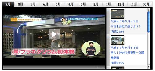 カナフルTV_web
