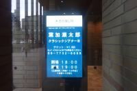 葉加瀬太郎2 DSC_0290
