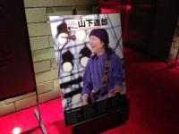 山下達郎のコンサート