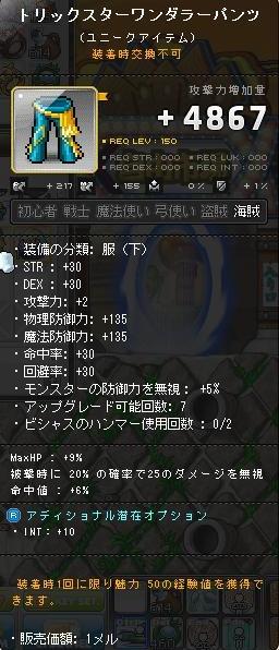 Maple140101_010031.jpg