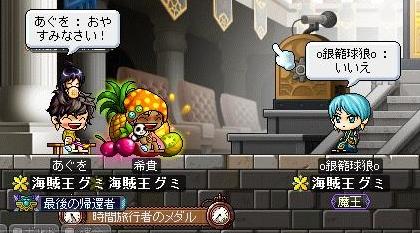 Maple140113_011830.jpg
