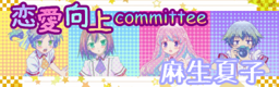 celt042_renai_koujou_committee.png