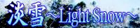 淡雪 ~Light Snow~