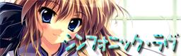 mamu069_Symphonic_Love_bn.png